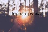 Новая Я